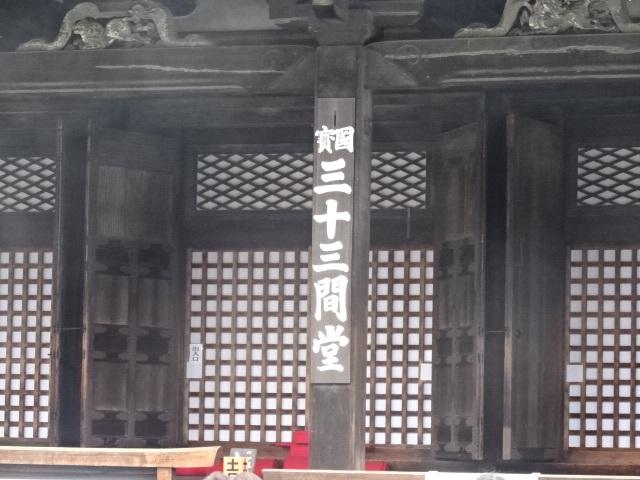 国宝三十三間堂.JPG